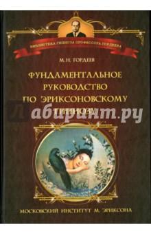 Фундаментальное руководство по эриксоновскому гипнозу - Михаил Гордеев