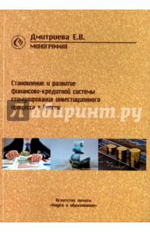 Становление и развитие финансово-кредитной системы стимулирования инвестиционного процесса в России - Елена Дмитриева