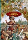 Ганс Андерсен - Сказки и истории обложка книги