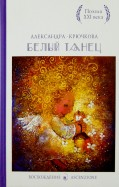 Александра Крючкова: Белый танец. Стихотворения