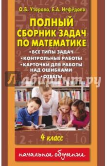 Математика. 4 класс. Полный сборник. Все типы задач, контрольные работы, ответы, карточки - Узорова, Нефедова