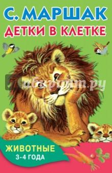 Купить Самуил Маршак: Детки в клетке. Животные. 3-4 года ISBN: 978-5-17-093758-5