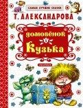 Татьяна Александрова: Домовёнок Кузька