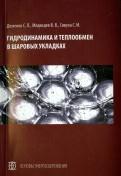 Деменок, Медведев, Сивуха: Гидродинамика и теплообмен в шаровых укладках