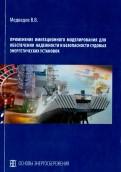 Валерий Медведев: Применение имитационного моделирования для обеспечения надежности и безоп. судовых энерг. установок