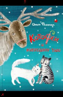 КотоФеи и новогоднее чудо - Ольга Фадеева