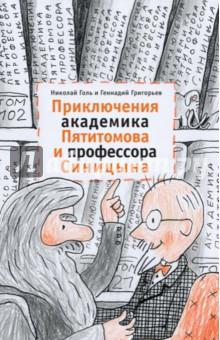 Приключения академика Пятитомова и профессора Синицына. От древних пирамид до Нового года - Голь, Григорьев