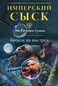 Евгений Сухов - Бросок на выстрел обложка книги
