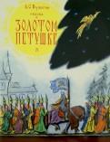 Александр Пушкин: Сказка о золотом петушке
