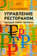 Виолетта Гвоздовская - Управление рестораном, который любит прибыль обложка книги