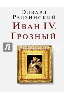 Иван IV. Грозный - Эдвард Радзинский