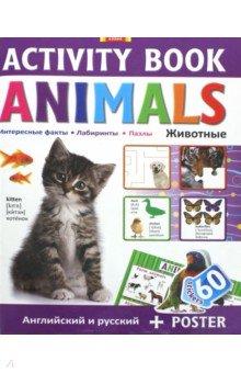 Activity book. Животные