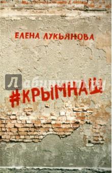#КРЫМНАШ. Спор о праве и о скрепах двух юристов - Елена Лукьянова