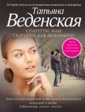 Татьяна Веденская: Спагетти, или Сюрприз для любимого