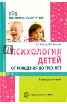 Волков, Волкова: Психология детей от рождения до трех лет в вопросах и ответах. Методическое пособие ISBN: 978-5-9949-1330-7  - купить со скидкой