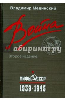 Война. Мифы СССР. 1939-1945 - Владимир Мединский