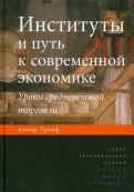 Авнер Грейф - Институты и путь к современной экономике. Уроки средневековой торговли обложка книги