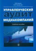 Кирия, Чумакова - Управленческий аудит медиакомпаний. Учебное пособие обложка книги