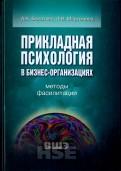 Болотова, Мартынова: Прикладная психология в бизнес-организациях. Методы фасилитации
