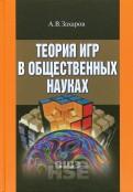 Алексей Захаров: Теория игр в общественных науках. Учебник для вузов