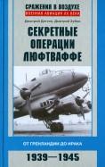 Дегтев, Зубов: Секретные операции люфтваффе. От Гренландии до Ирака. 19391945