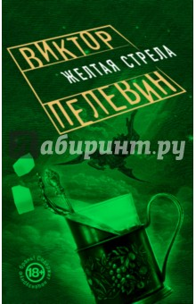 Желтая стрела - Виктор Пелевин