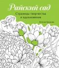Ксения Громова: Райский сад