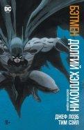 Джеф Лоэб: Бэтмен. Долгий Хэллоуин. Абсолютное издание