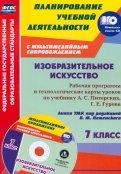 Инна Клочкова: Изобразительное искусство. 7 класс. Рабочая программа и технологические карты уроков. ФГОС (+CD)