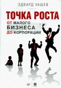 Эдуард Уашев: Точка роста. От малого бизнеса до корпорации