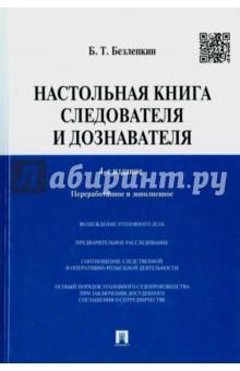 Настольная книга следователя и дознавателя - Борис Безлепкин