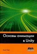Алан Торн: Основы анимации в Unity