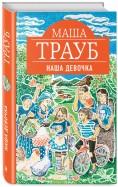 Маша Трауб - Наша девочка обложка книги