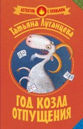 Татьяна Луганцева: Год козла отпущения
