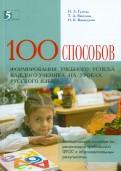 Винокурова, Галеева, Викулина: 100 приемов для учебного успеха на уроках русского языка. Методическое пособие