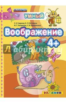 Купить Гаврина, Топоркова, Щербинина: Воображение 4+. ФГОС ДО ISBN: 978-5-377-10028-7
