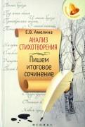 Елена Амелина - Анализ стихотворения. Пишем итоговое сочинение обложка книги