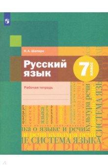 Русский язык. 7 класс. Рабочая тетрадь. ФГОС