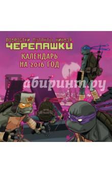 Календарь настенный на 2016 год Подростки Мутанты Ниндзя Черепашки