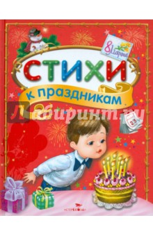 Купить Стихи к праздникам. Сборник ISBN: 978-5-9951-2222-7