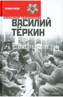Василий Тёркин - Александр Твардовский
