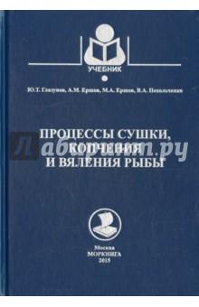 Процессы сушки, копчения и вяления рыбы. Учебное пособие