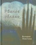 Валерия Левитина: Рваное облако. Стихотворения