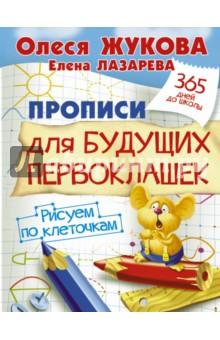 Купить Жукова, Лазарева: Прописи для будущих первоклашек. Рисуем по клеточкам ISBN: 978-5-17-092997-9