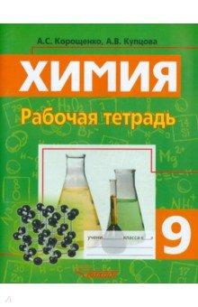 Химия. 9 класс. Рабочая тетрадь - Корощенко, Купцова
