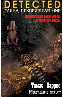 Купить Томас Харрис: Молчание ягнят ISBN: 978-5-699-83564-5