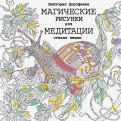 Виктория Дорофеева - Магические рисунки для медитации. Стихия земли обложка книги