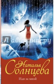 Купить Наталья Солнцева: Иди за мной ISBN: 978-5-17-092645-9