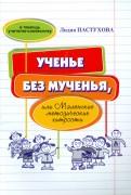 Лидия Пастухова: Ученье без мученья, или Маленькие методические хитрости. В помощь учителю-словеснику