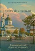 Валентина Ходаковская - Крымскiя акварели обложка книги